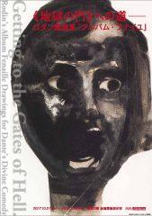 《地獄の門》への道―ロダン素描集『アルバム・フナイユ』