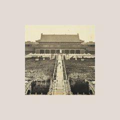 清朝末期の光景―小川一真の北京城写真―