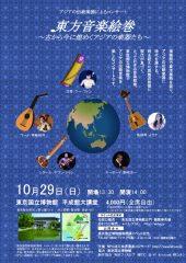 アジアの伝統楽器によるコンサート 東方音楽絵巻~古から今に煌めくアジアの楽器たち~
