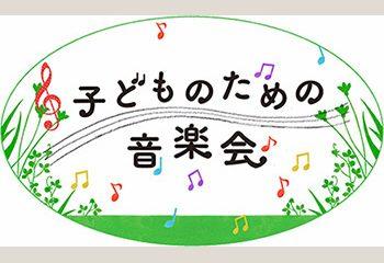 子どものための音楽会
