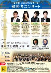 第15回東京音楽コンクール 優勝者コンサート