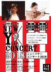 《響の森》vol.41「ニューイヤーコンサート2018」