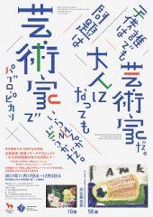 東京藝術大学130 周年記念事業 全国美術・教育リサーチプロジェクト- 文化芸術基盤の拡大を目指して- 「子供は誰でも芸術家だ。問題は、大人になっても芸術家でいられるかどうかだ。パブロ・ピカソ」