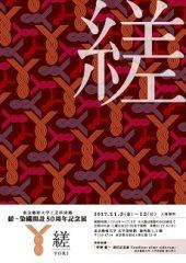 YORI-50th Anniversary Textile Arts Exhibition-