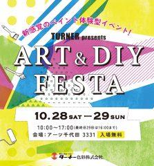 3331 アーツ千代田【ART & DIY FESTA】