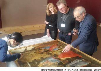 3331 アーツ千代田【『アート・素材・修復』美術作品と「臭気」】