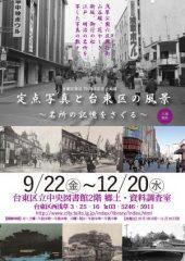 企画展「定点写真と台東区の風景~名所の記憶をさぐる~」