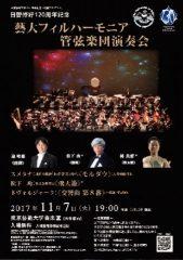 日智修好120周年記念 藝大フィルハーモニア管弦楽団演奏会
