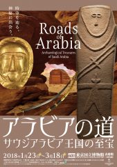 Roads of Arabia: Archaeological Treasures of Saudi Arabia