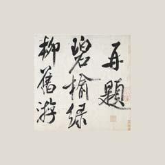 中国書画精華―日本人のまなざし―