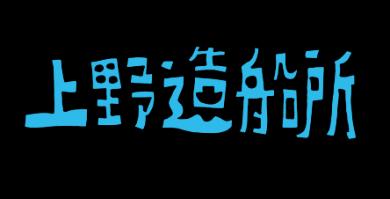 TOKYO数寄フェス2017【「上野造船所」 不忍池 葦あし舟プロジェクト】