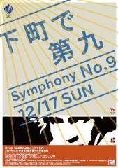 第37回「台東第九公演」