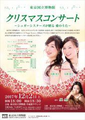 東京国立博物館クリスマスコンサート~シュガーシスターズが贈る 愛のうた~