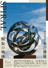 退任記念 木戸修展 SPIRAL 螺旋の軌跡【最終講義】