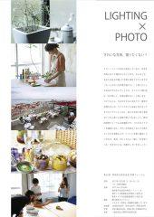 3331 アーツ千代田【LIGHTING×PHOTO ~きれいな写真、撮りたくない?~】