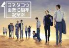 3331 アーツ千代田【ヨネダコウ画業10周年記念祭 展示会】