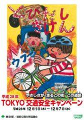 上野恩賜公園【平成28年TOKYO交通安全キャンペーン】