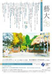 藝大48(Forty-eight) 昭和48年度入学生による卒業40周年記念演奏会