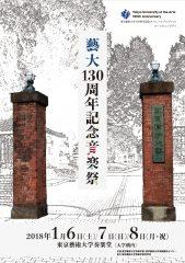 藝大130周年記念音楽祭 邦楽~百花繚乱~