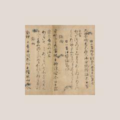 国宝 元暦校本万葉集 巻七・十九(古河本)