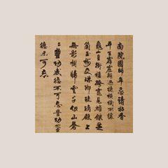 禅と水墨画―鎌倉~室町
