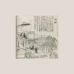 Records of History: Culinary Culture of Edo