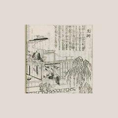歴史の記録 江戸の食文化