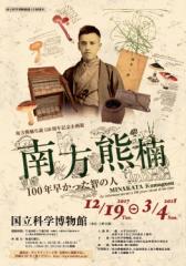 南方熊楠生誕150周年記念企画展 南方熊楠-100年早かった智の人-