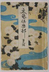 樋口一葉生誕145年記念特別展「樋口一葉と博文館」~〈奇蹟の14ヵ月〉をプロデュース~