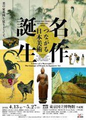 特別展「名作誕生-つながる日本美術」