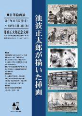 台東区立図書館【自筆絵画展「池波正太郎が描いた挿画」】