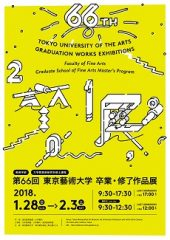 Tokyo University of the Arts The 66th Graduation Works Exhibitions