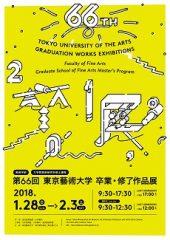 第66回 東京藝術大学卒業・修了作品展