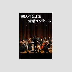 藝大生による木曜コンサート『オペラ・指揮』