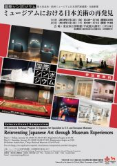 国際シンポジウム「ミュージアムにおける日本美術の再発見」