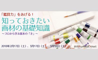 3331 アーツ千代田【「鑑賞力」をあげる!知っておきたい画材の基礎知識~プロから学ぶ基本の「き」~第3回】