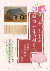 一葉記念館【春のコーナー展示「樋口一葉の妹くに」】