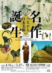 記念講演会(1)「日本美術鑑賞への誘い」