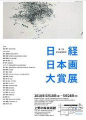 第7回東山魁夷記念 日経日本画大賞展