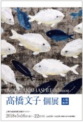 Ayako TAKAHASHI Exhibition