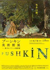 プーシキン美術館展―旅するフランス風景画