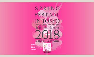 東京・春・音楽祭 ―東京のオペラの森2018― 桜の街の音楽会 ヴァイオリン・ソロ