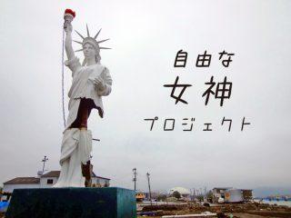 上野恩賜公園【自由な女神 ~フリーダム・パビリオン~】