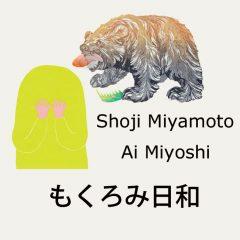 3331 アーツ千代田【宮本承司×三好愛「もくろみ日和」】