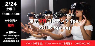 3331 アーツ千代田【東京VRコンテンツfes.2018 Spring】