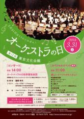 東京・春・音楽祭-東京のオペラの森2018-オーケストラの日2018 〜3月31日はミミにイチバン!オーケストラの日