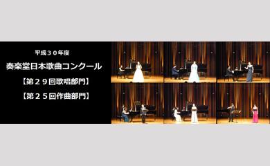 奏楽堂日本歌曲コンクール審査公開 第29回歌唱部門 【第一次予選】