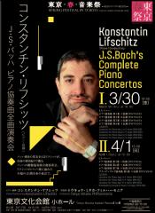 東京・春・音楽祭-東京のオペラの森2018-コンスタンチン・リフシッツ (ピアノ・指揮) ~J.S.バッハ ピアノ協奏曲全曲演奏会 I