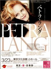 東京・春・音楽祭-東京のオペラの森2018-東京春祭 歌曲シリーズ vol.22 ペトラ・ラング (ソプラノ)