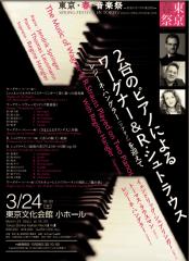 東京・春・音楽祭-東京のオペラの森2018-2台のピアノによるワーグナー & R.シュトラウス ~レジーネ・ハングラー(ソプラノ)を迎えて